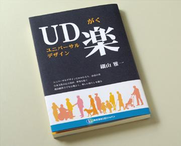 20080516_UD gaku.jpg