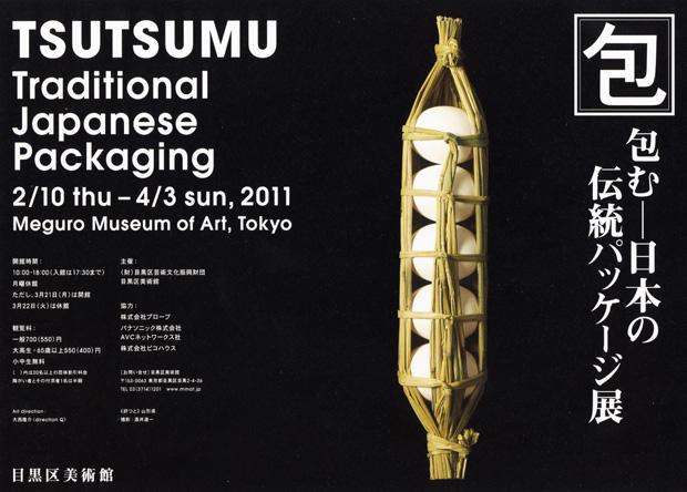 20110226_Tsutsumu.jpg