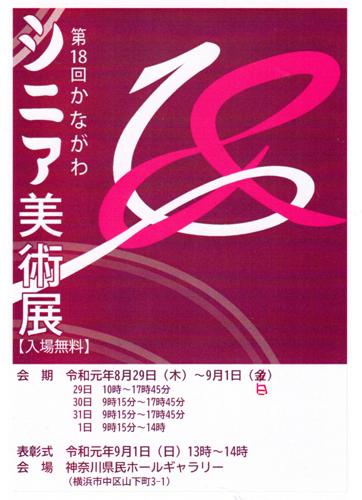 20190829_kanagawa_senior_small.jpg
