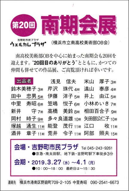 2019_nankikai_dm_640.jpg